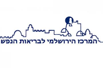 למרכז הירושלמי לבריאות הנפש  דרושים מועמדים לתפקיד עבודה סוציאלית