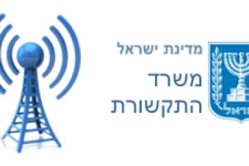למשרד התקשורת בתל-אביב דרוש/ה סטודנט/ית ליחידת הפיקוח האלחוטי במינהל הפיקוח והאכיפה