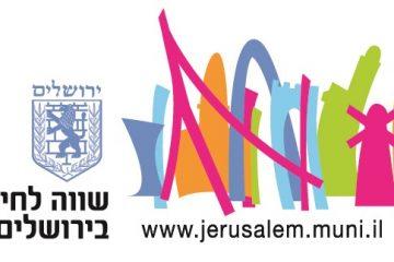 למטה בינוי מוסדות חינוך בעיריית ירושלים דרוש/ה סטודנטית – תותחית אקסל