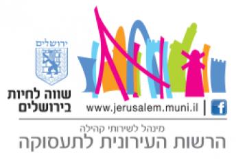 דרוש/ה עוזר/ת מקצועי למנהל אגף.  (עיריית ירושלים)