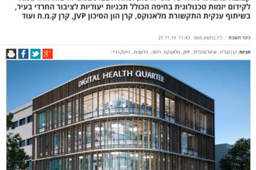 מרכז חדשנות עולמי חדש בחיפה יכלול תכנית לחרדים