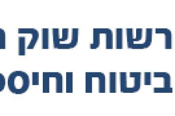 דרוש/ה מרכז/ת בכיר/ה ברשות לשוק ההון