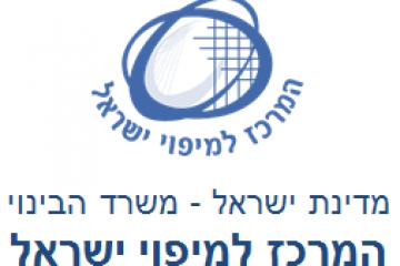 משרת סטודנט חרדי  – במרכז למיפוי ישראל בתל אביב
