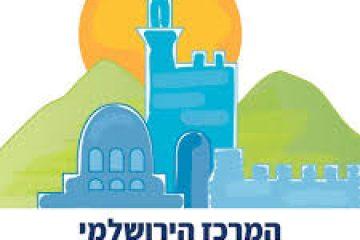 למרכז הירושלמי לבריאות הנפש דרושים מועמדים לתפקיד טבח/ית