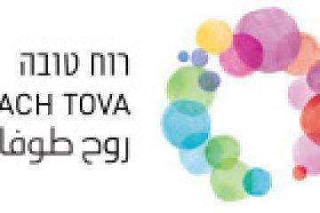 עמותת רוח טובה מגייסת מנהל/ת לתכנית יוצרים שינוי ישראל