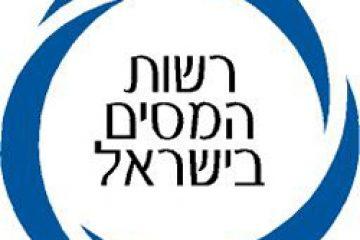 """דרוש/ה עוזר/ת ראשי/ת יעוץ משפטי – מכס ומע""""מ ירושלים"""